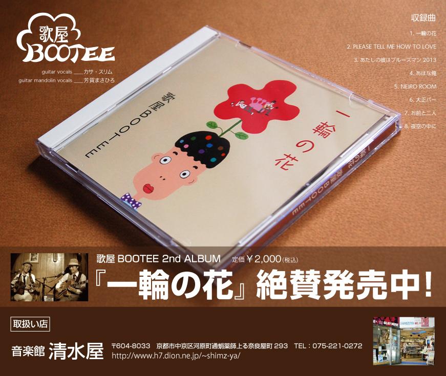 CD発売告知